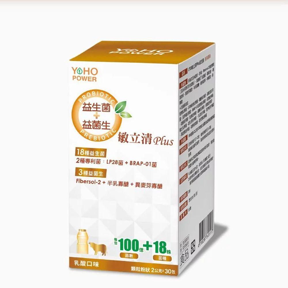 悠活原力 - LP28敏立清Plus益生菌-多多原味-30包/盒