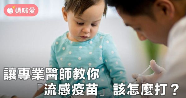 醫師教你「流感疫苗」該怎麼打?