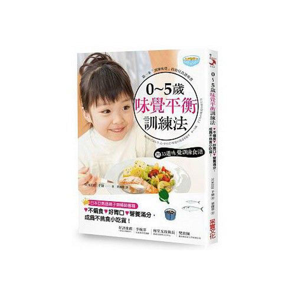 0~5歲味覺平衡訓練法【附:味覺訓練食譜】