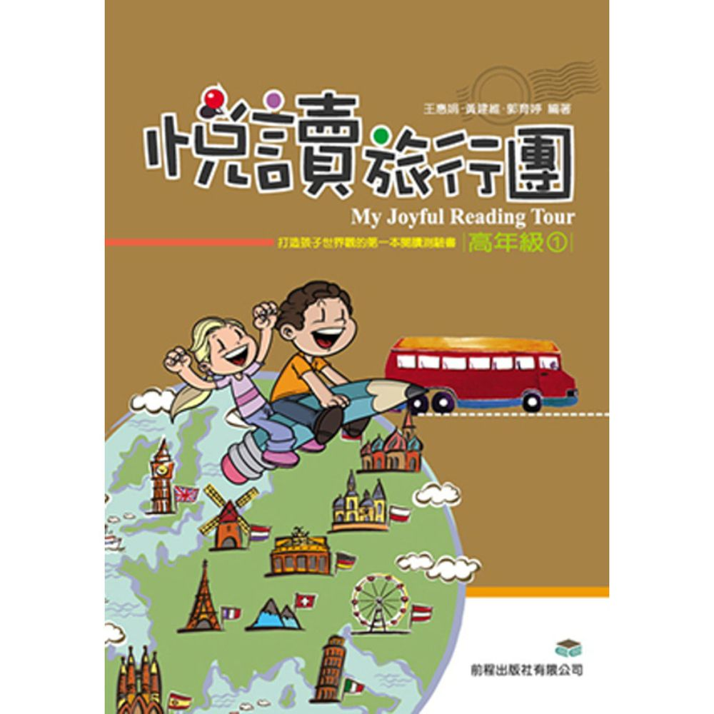 悅讀旅行團-高年級(1)