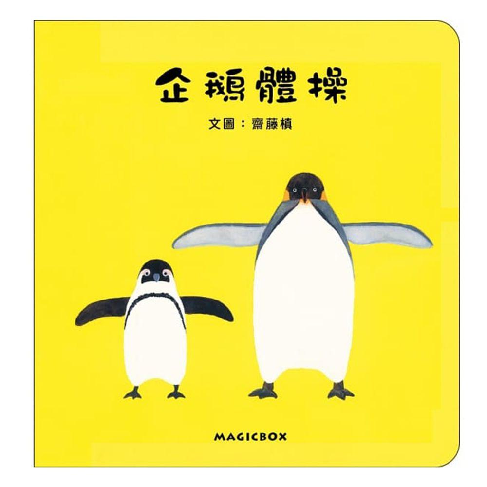 企鵝體操-精裝圖畫書