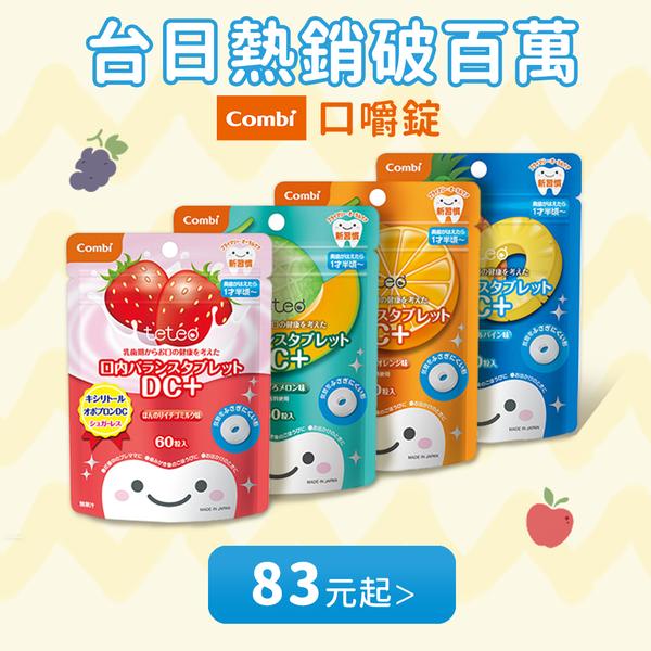 台日熱銷破百萬包【日本 combi 口嚼錠 】降低口腔酸性、蛀牙菌不沾黏
