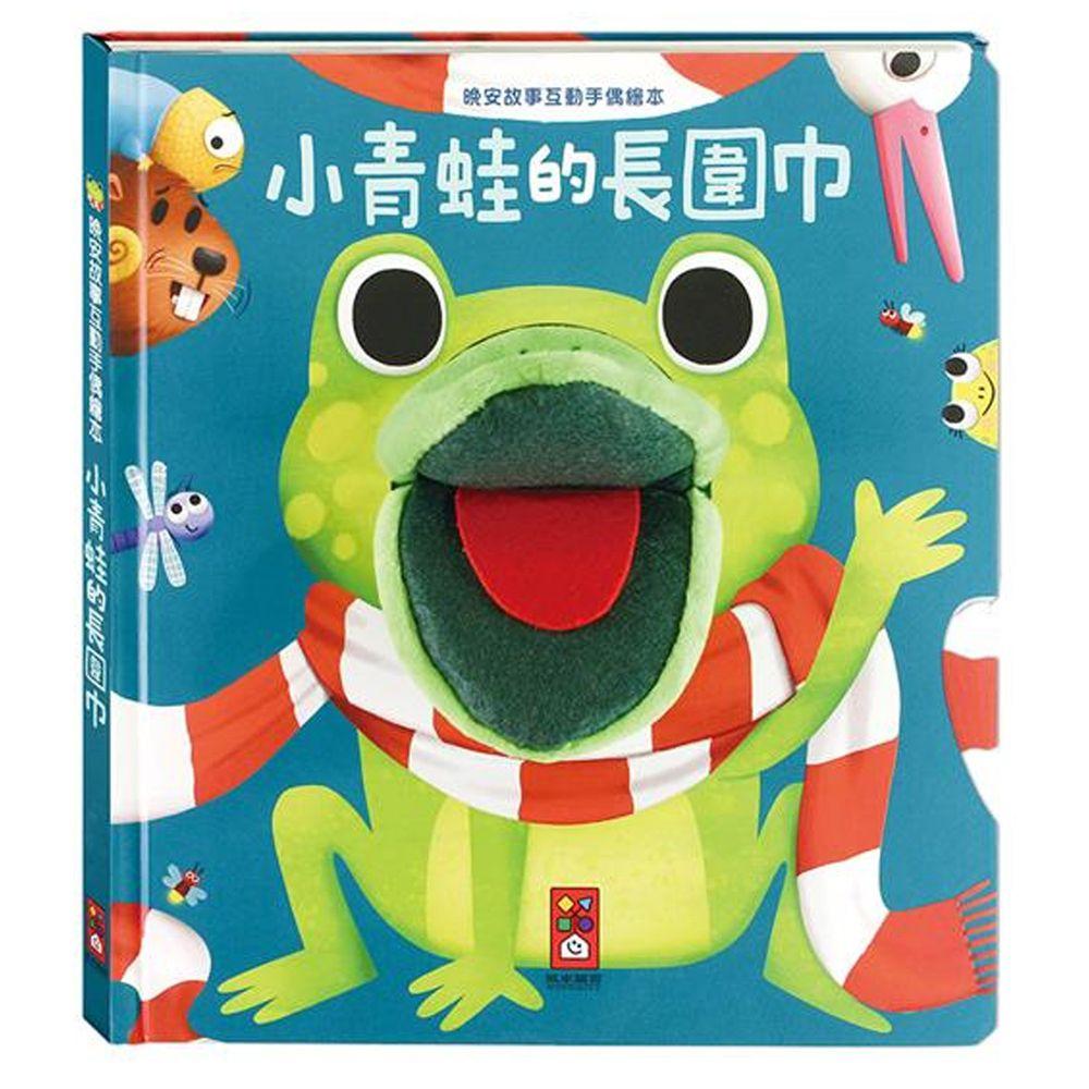 晚安故事互動手偶繪本-小青蛙的長圍巾