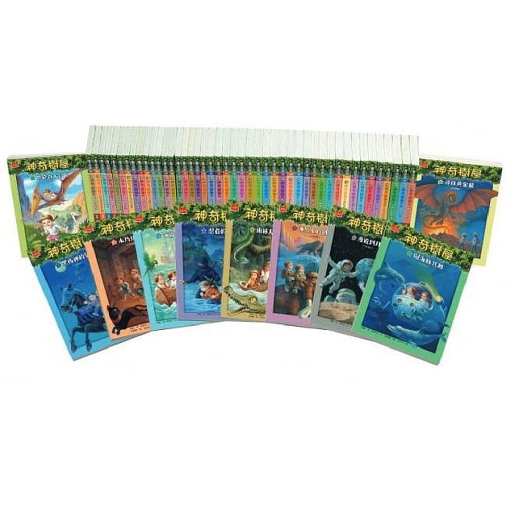 神奇樹屋中英雙語套書 1-55集