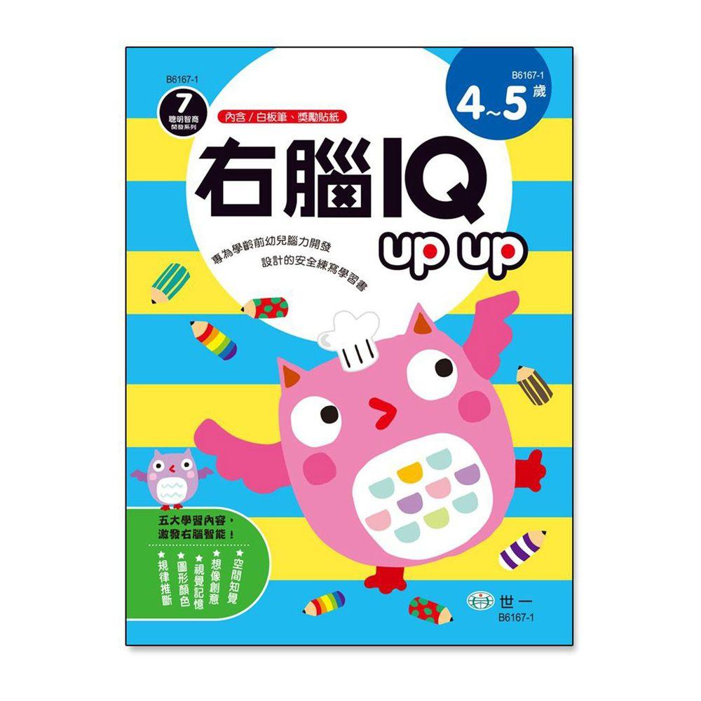 右腦IQ up up(4-5歲)