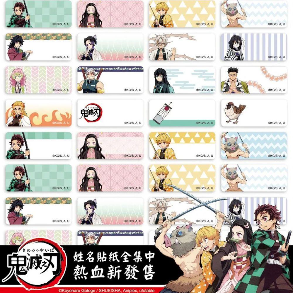 可愛卡通印章 - 姓名貼紙-鬼滅之刃 (小-2.2x0.9cm)-300小張