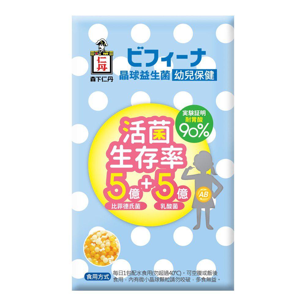 日本森下仁丹 - 『1元試吃』5+5晶球益生菌-幼兒保健體驗組(3入/份)-幼兒保健3日體驗
