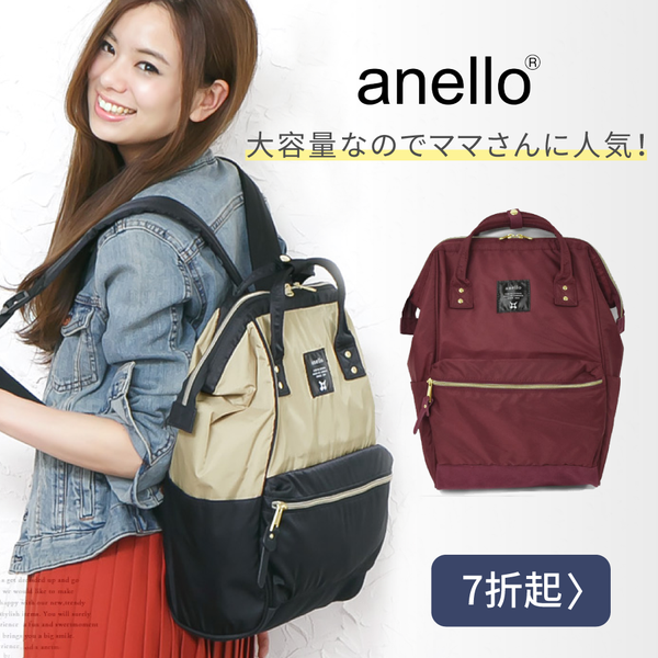 日本 anello アネロ 大開口後背包、隨身包、托特包、側背包