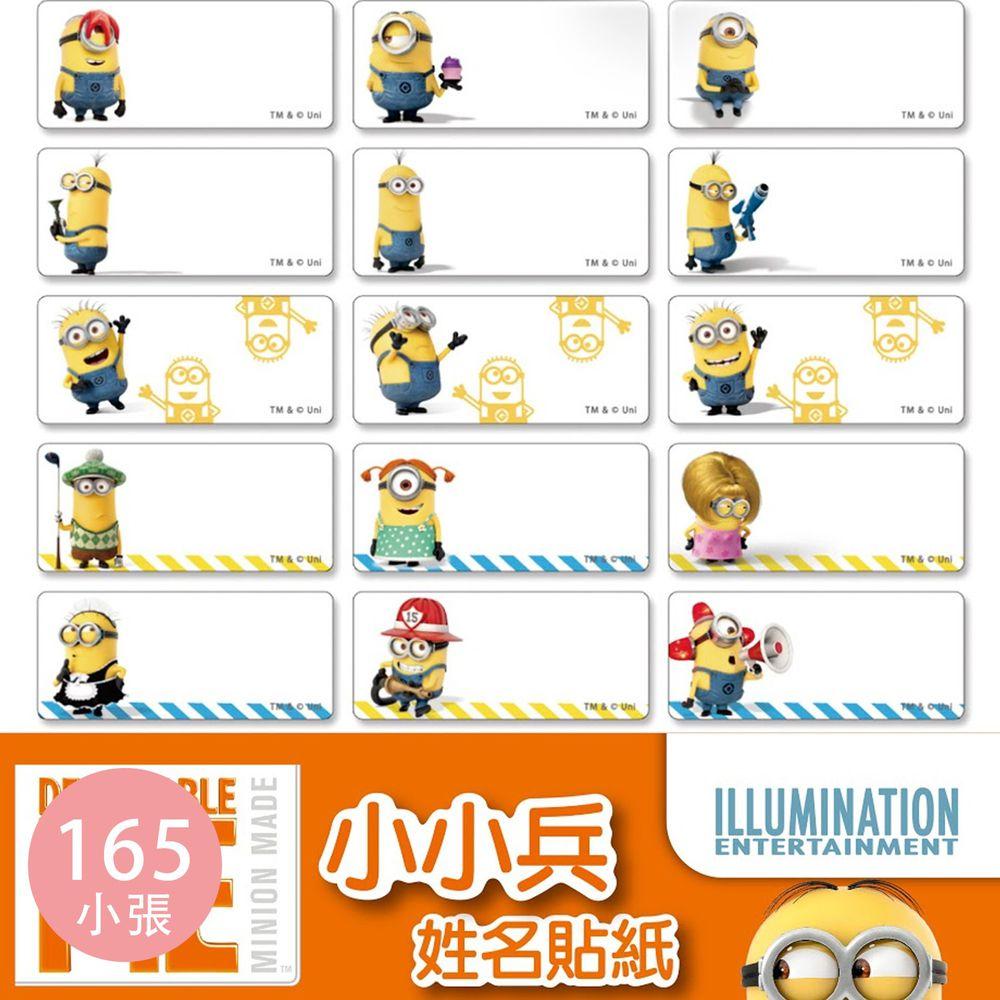 可愛卡通印章 - 姓名貼紙-黃色小小兵 ((中)3*1.3cm)-165小張
