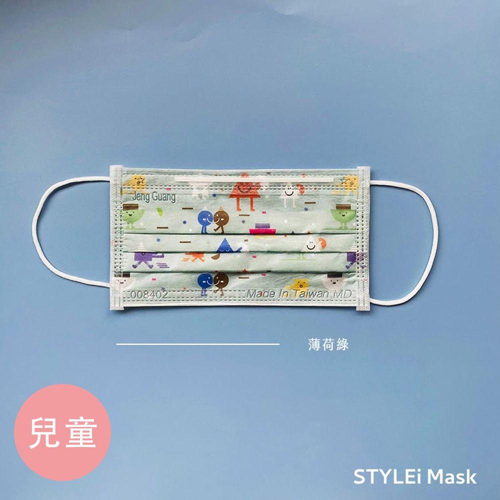 STYLEi 史戴利 - 童心未泯系列-MIT&MD雙鋼印兒童口罩-薄荷綠-30入/盒