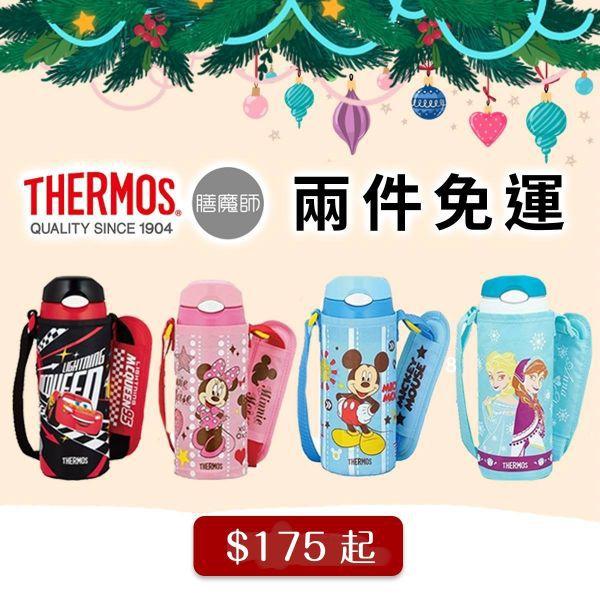 日本THERMOS 膳魔師,保溫杯/保溫瓶/燜燒罐,兩件免運!