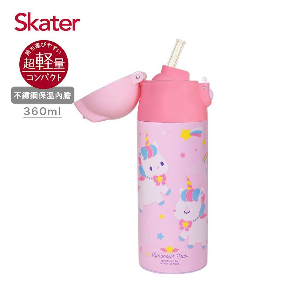 日本 SKATER - 兒童吸管不鏽鋼保溫瓶(360ml)-獨角獸