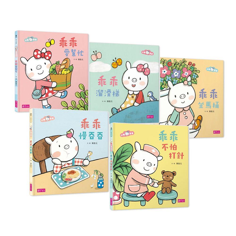 親子天下 - 孩子的第一套成長禮物 ★【小豬乖乖】系列套書(共五冊)