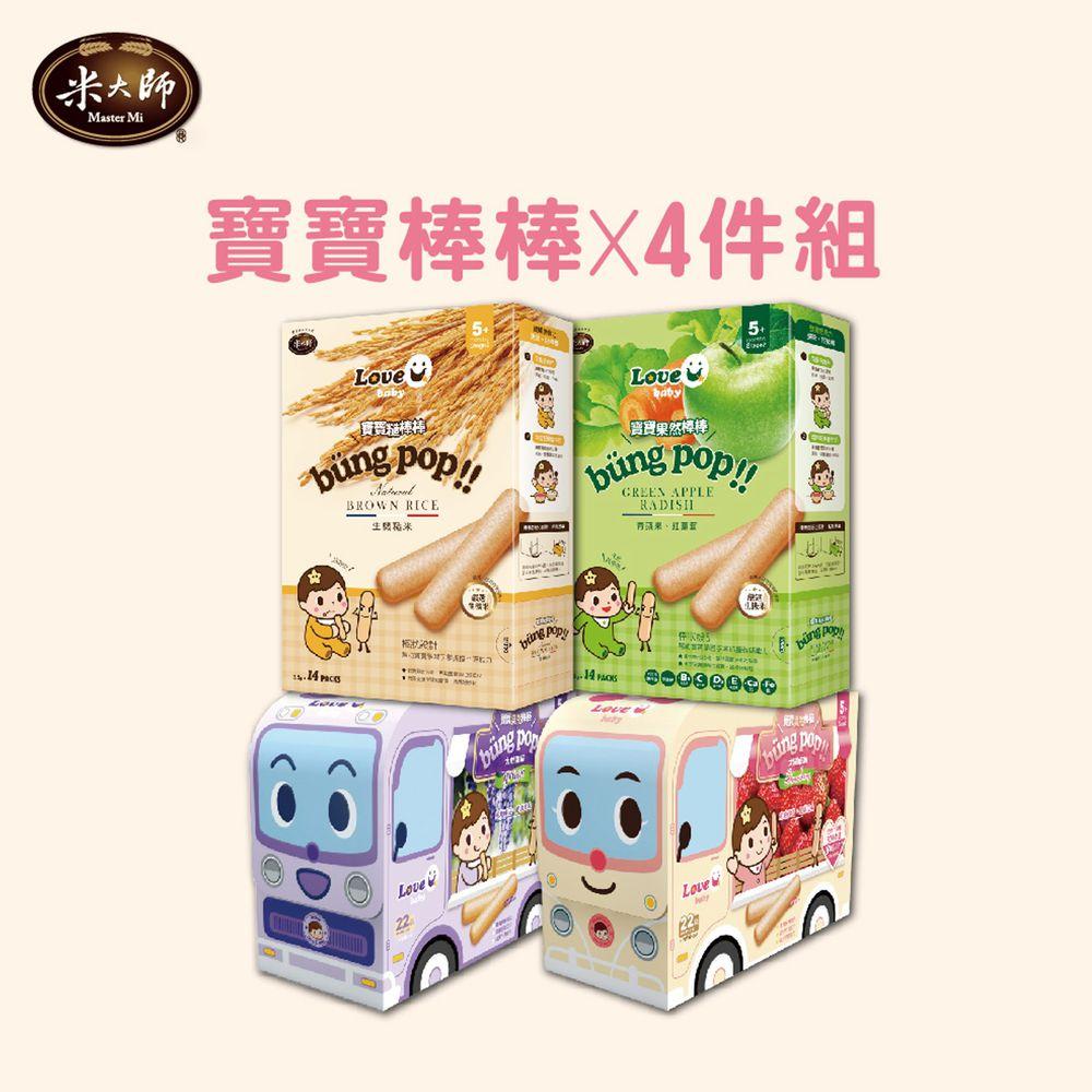 米大師 - 寶寶棒棒4件組-寶寶糙棒棒(糙米x1、青蘋果紅蘿蔔x1)+寶寶果然棒棒-產地直送-(大湖草莓x1、大村葡萄x1)