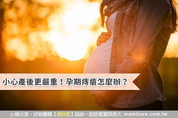 小心產後更嚴重!孕期痔瘡怎麼辦?