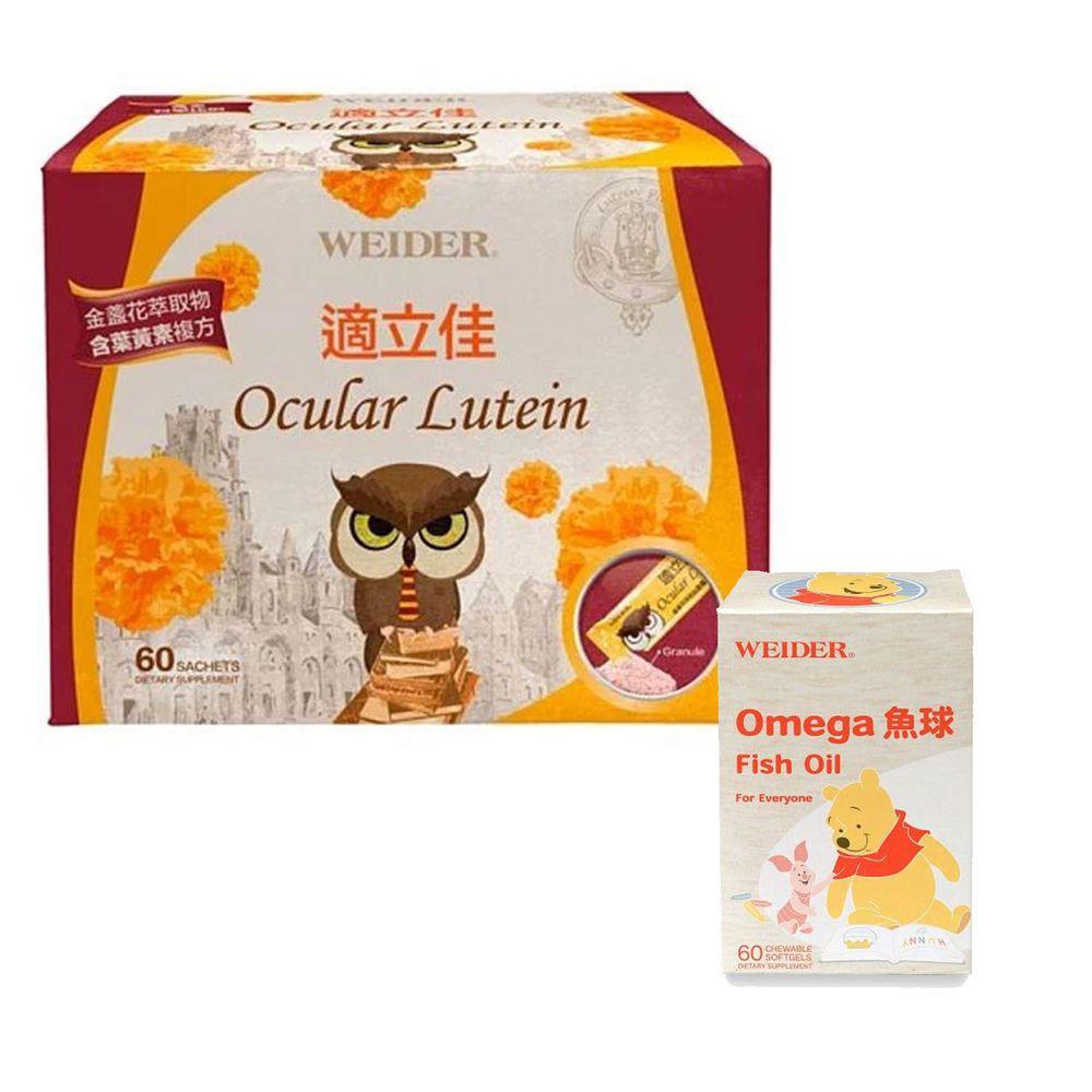 WEIDER 美國威德 - 適立佳葉黃素-60包/盒*1+Omega魚球-60顆/瓶*1