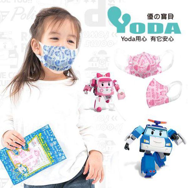 YoDa 台灣製造 Poli 救援小隊口罩!