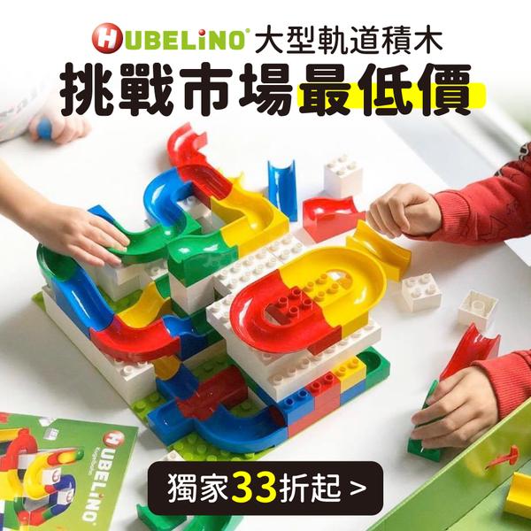 限量福利品【德國製 HUBELiNO】軌道積木
