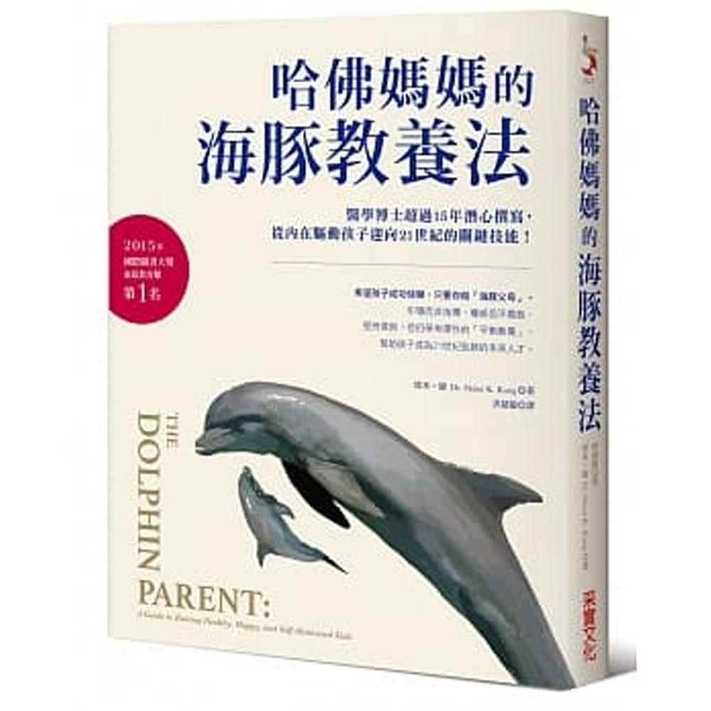 哈佛媽媽的海豚教養法