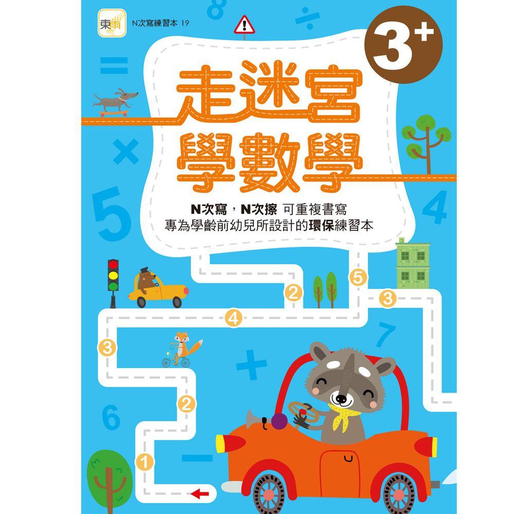 走迷宮學數學(3歲以上適用)【N次寫練習本】(附印章學習筆1枝)