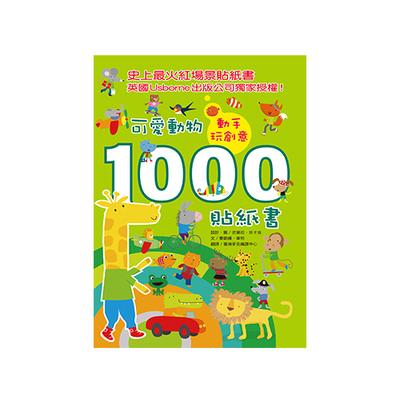 動手玩創意:可愛動物1000貼紙書-平裝