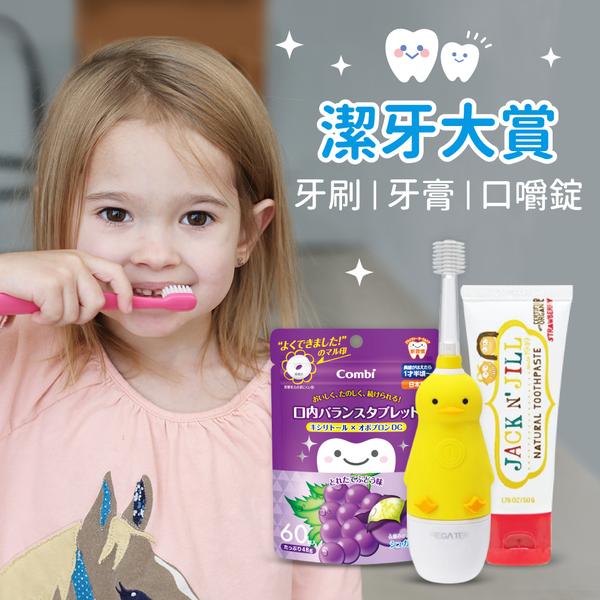 幼童刷牙用品大集合►電動牙刷、牙膏牙線、漱口杯