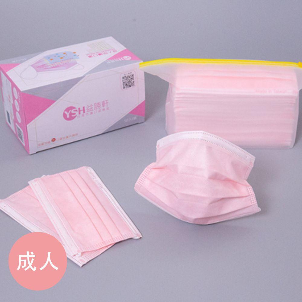 YSH 益勝軒 - 成人平面防護防塵口罩-粉色 (17.5x9.5cm)-50入/盒(未滅菌)