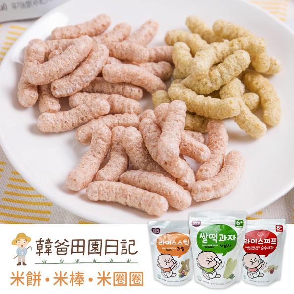 韓國寶寶點心大賞【韓爸田園日記】低鈉米餅 / 寶寶水果乾 / 優格餅乾