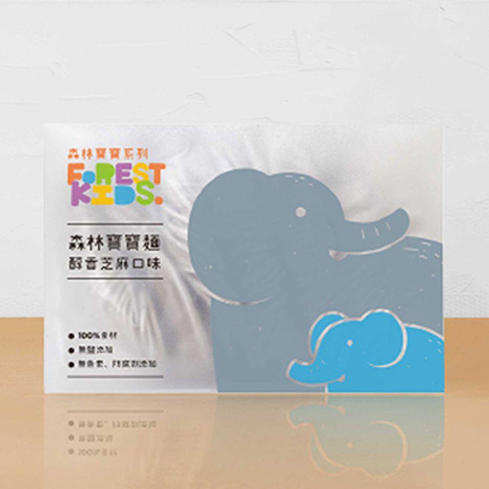 森林麵食 - 醇香芝麻無鹽寶寶麵 8入/盒-40g/份