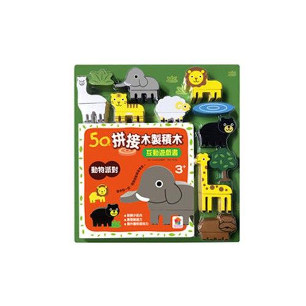 幼福文化 - 5Q木製積木互動遊戲書-動物派對