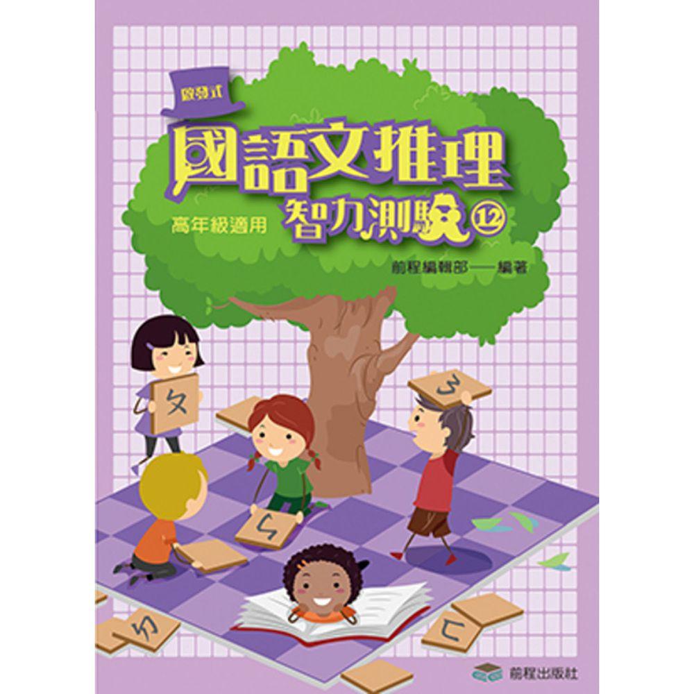 國語文推理智力測驗-高年級(12)