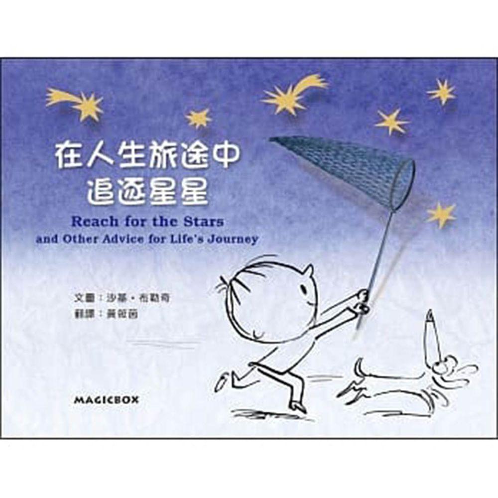 在人生的旅途追逐星星-精裝圖畫書
