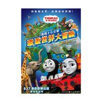 【贈品】湯瑪士小火車電影優惠券 X 2