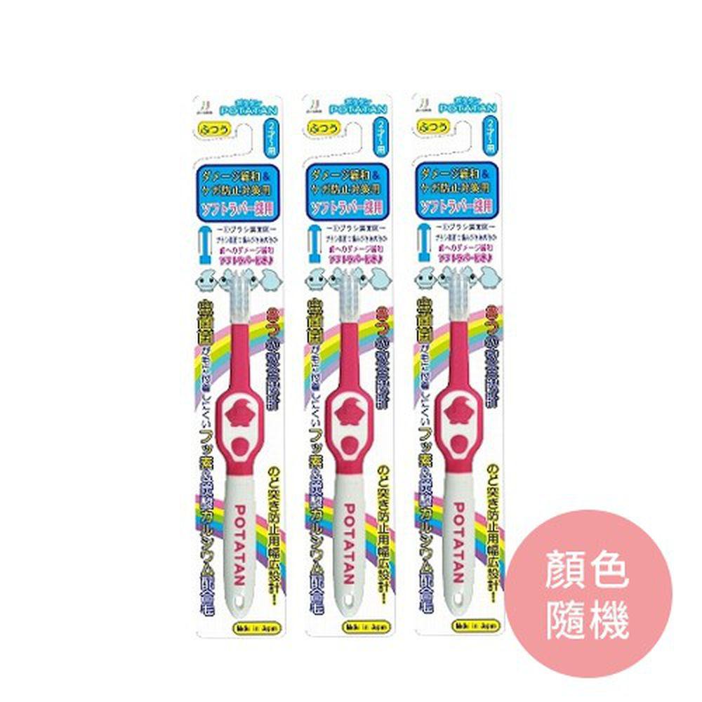 日本大正製藥 - POTATAN負離子兒童安全學習牙刷-3件組