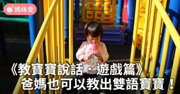 《教寶寶說話.遊戲篇》爸媽也可以教出雙語寶寶!