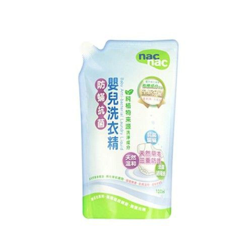 nac nac - 防蟎抗菌嬰兒洗衣精-補充包-1000mL