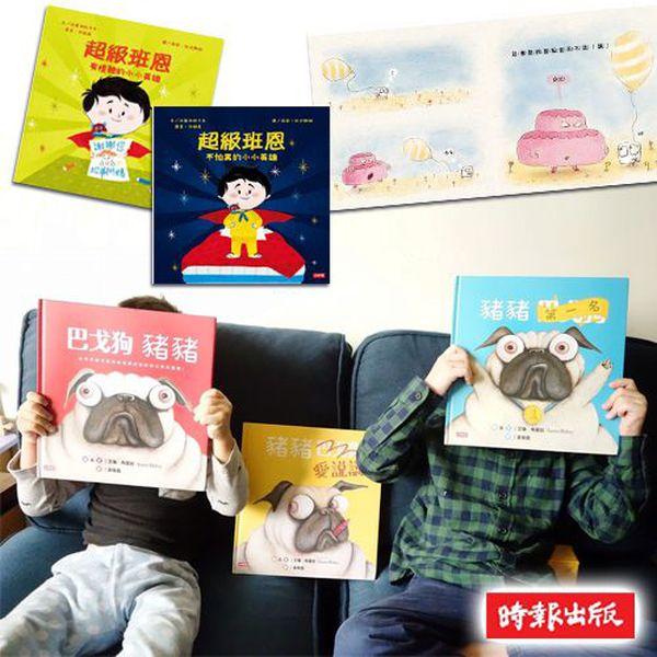 時報出版 成長繪本◆全世界最可愛的負面教材◆巴戈狗豬豬,王宏哲都推薦!
