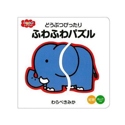 泡棉拼圖書-動物 (14x14)