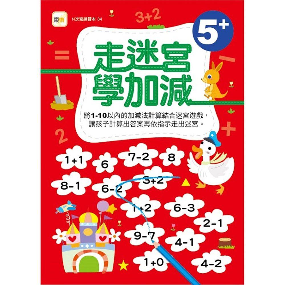 走迷宮學加減5+【N次寫練習本】 (附贈水性筆1枝)