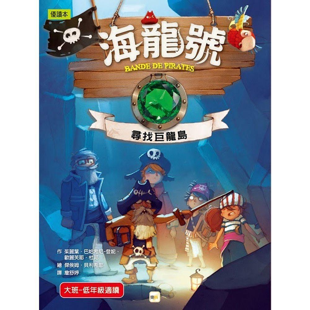 海龍號 - 尋找巨龍島