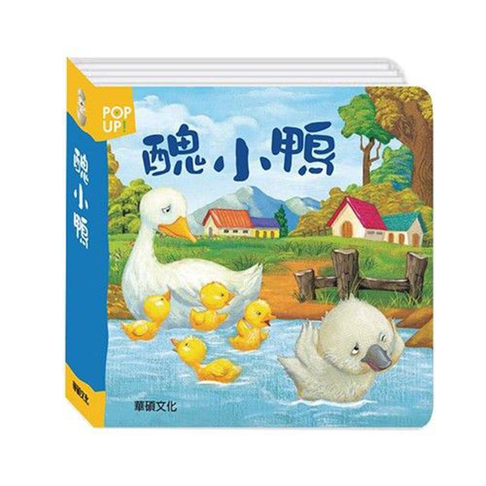 立體繪本世界童話-醜小鴨