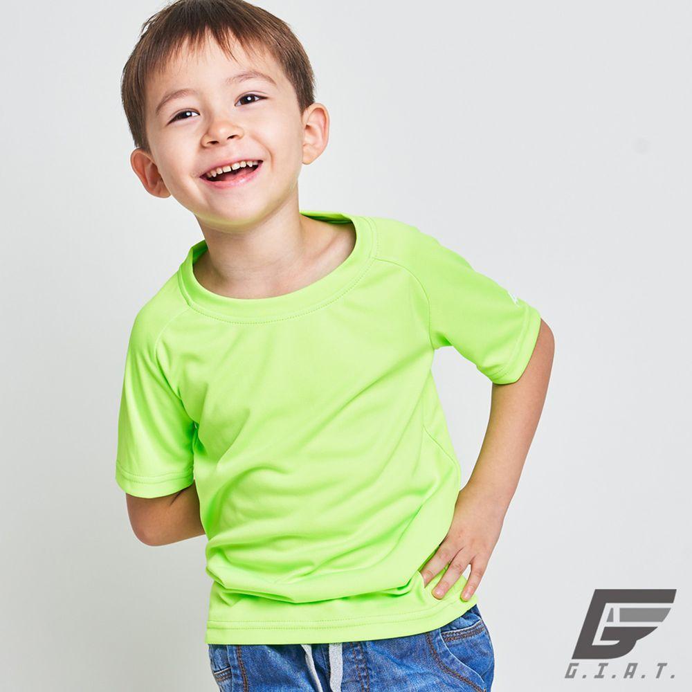 GIAT - 兒童輕量排汗運動上衣-素面款-螢光綠