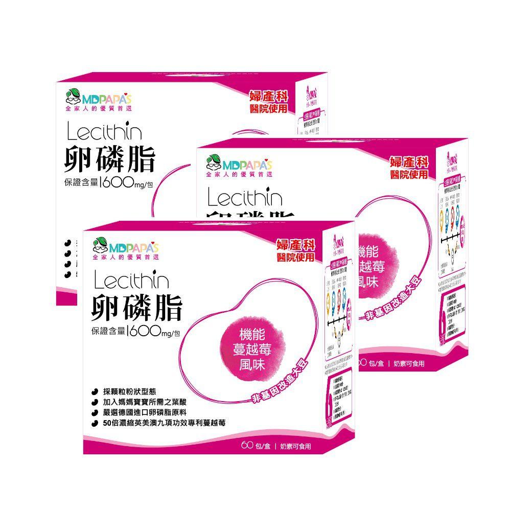 MDPAPA'S - 卵磷脂-機能蔓越莓配方 (60包入)-三盒
