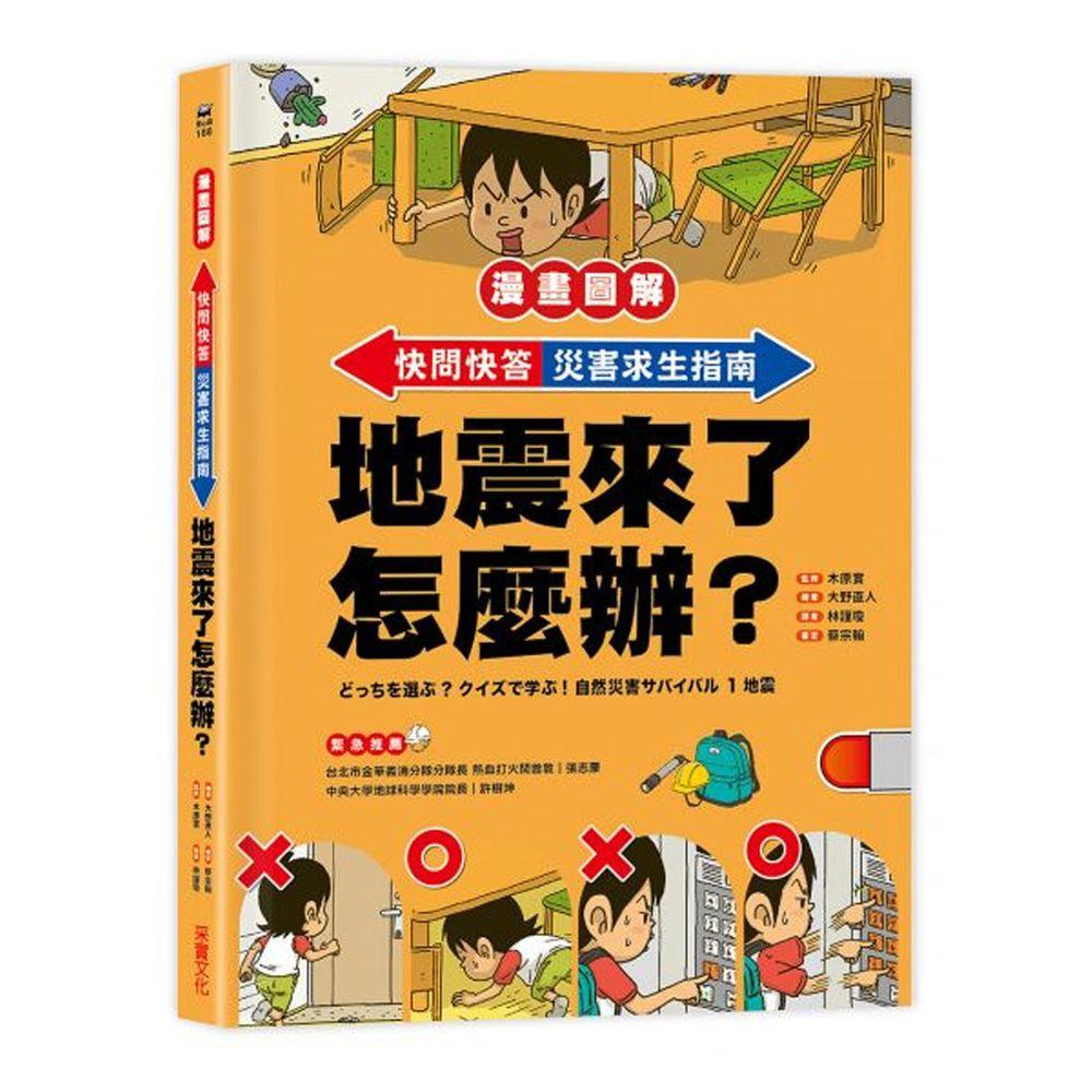 【漫畫圖解】快問快答,災害求生指南:地震來了怎麼辦?