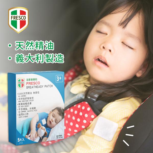 破盤!買1送2【FRESCO 鼻樂貼】鼻子舒暢寶貝一夜好眠 ❤