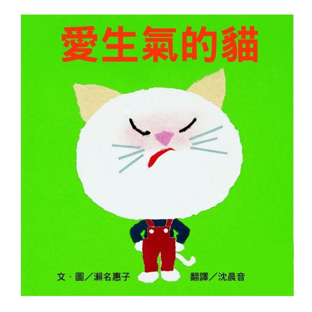 愛生氣的貓-精裝