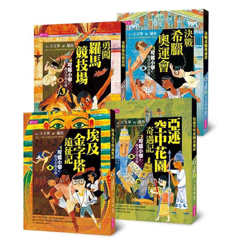 【可能小學的西洋文明任務】套書(共4冊)