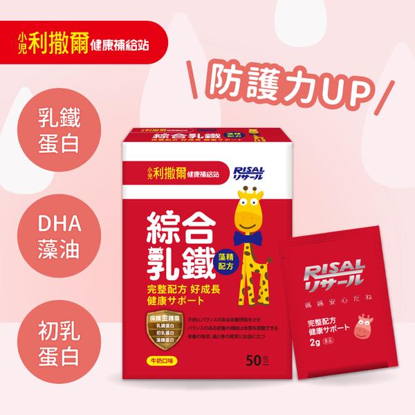 防護全面UP!【小兒利撒爾】綜合乳鐵、維生素D3、晶明葉黃素
