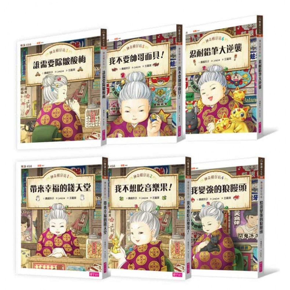 最新!神奇柑仔店1-6集套書 兒童版解憂雜貨店