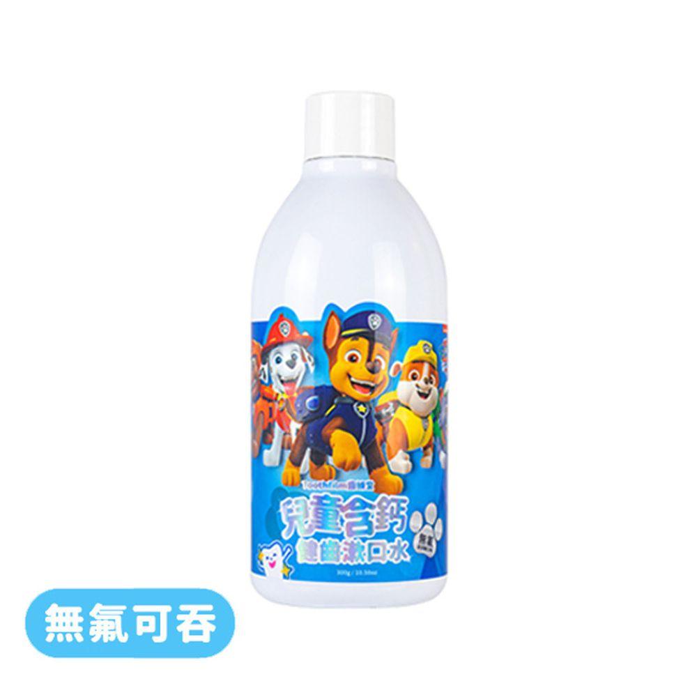 齒妍堂 - 兒童含鈣健齒漱口水 (無氟)-泡泡糖-300g
